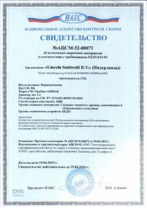 atssm-52-00071-12-mm-pipeliner-g80m-hpdf