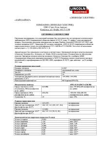 certificate-of-conformance-g-70mlot-900truspdf-0
