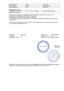 certificate-of-conformance-g-70mlot-900truspdf-1