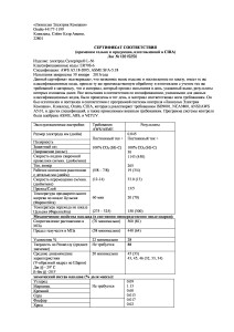 certificate-of-conformance-l-56lotrus-13613805pdf-0