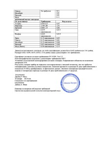 certificate-of-conformance-l-56lotrus-13613805pdf-1